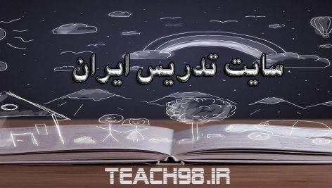 سایت تدریس ایران