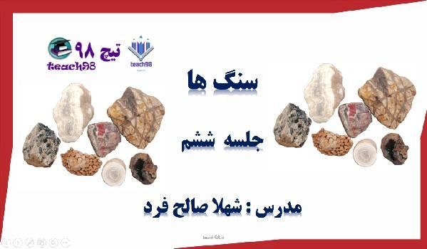 پاورپوینت درس سنگ ها-چهارم ابتدایی