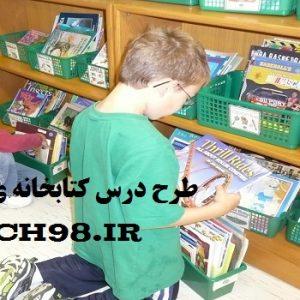 طرح درس کتابخانه ی کلاس ما-فارسی دوم دبستان