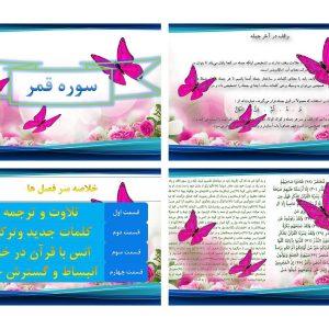 پاورپوینت آموزش درس پنجم قرآن-پایه نهم