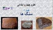 پاورپوینت درس سنگ ها-علوم چهارم دبستان