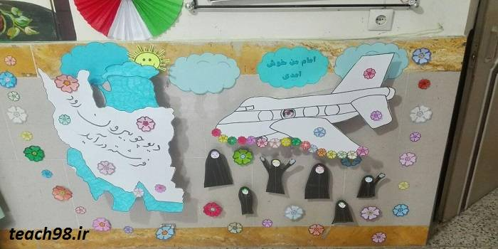 290 تصویر از تزیینات مدارس در ایام الله دهه فجر