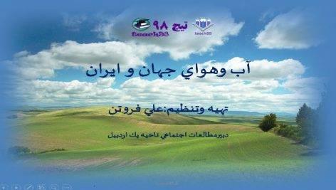 پاورپوینت آب و هوای ایران و جهان-چهارم ابتدایی