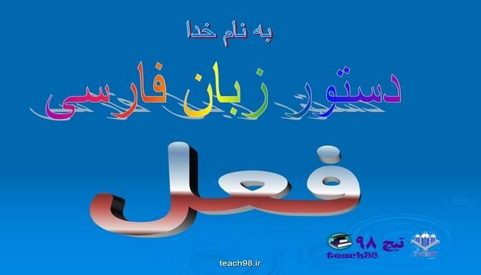 پاورپوینت فعل-زبان فارسی پنجم ابتدایی