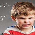 راهکارهای برخورد با کودک لجباز
