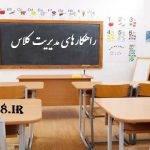 راهکارهای مدیریت کلاس