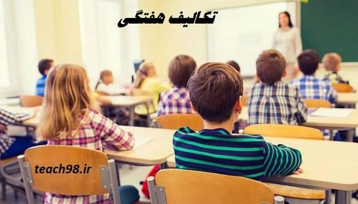 تکالیف هفتگی اول ابتدایی-اسفند ماه