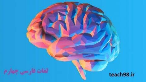 معنی لغات کامل فارسی-چهارم ابتدایی