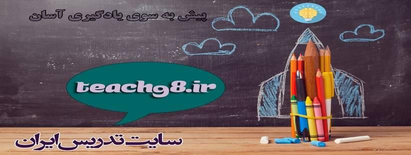 سایت تدریس ایران,سایت آموزش آنلاین