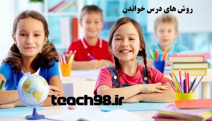 بهترین روش های درس خواندن دانش آموز ابتدایی