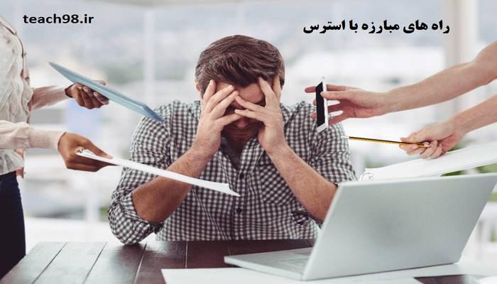 راه های مبارزه با غول استرس