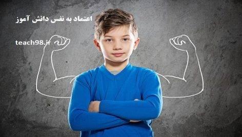 چگونه اعتماد به نفس دانش آموزان را افزایش دهیم؟