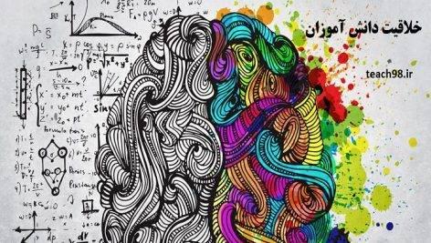 راه های پرورش خلاقیت در دانش آموزان