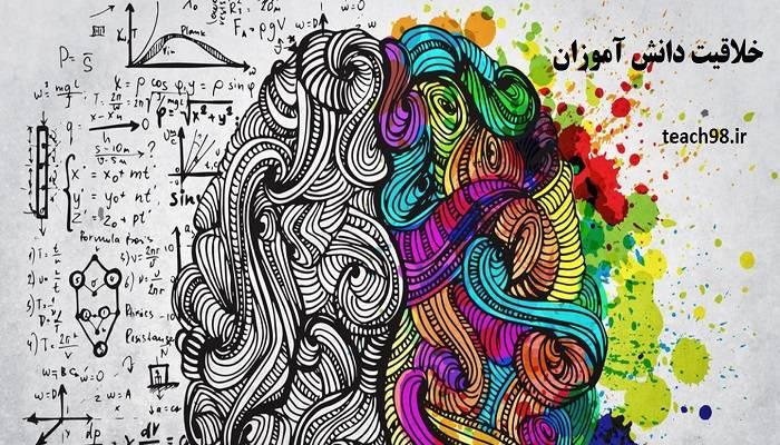 راه های پرورش خلاقیت دانش آموزان