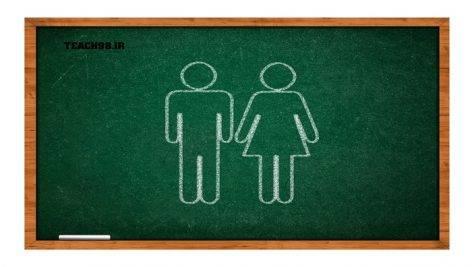 تربیت جنسی دانش آموزان در مدرسه