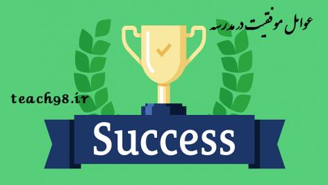 موفقیت در مدرسه-عوامل مهم موفقیت