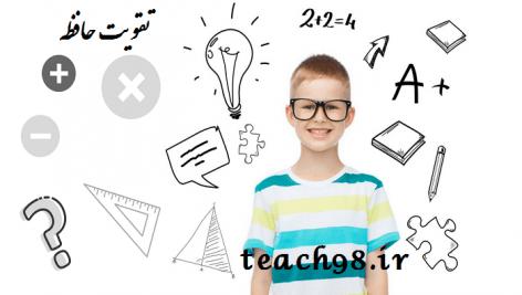 ۸ روش برای تقویت حافظه و یادگیری سریعتر