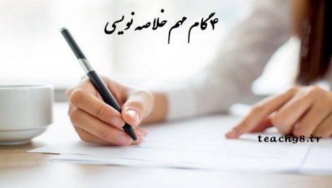 4 گام مهم خلاصه نویسی