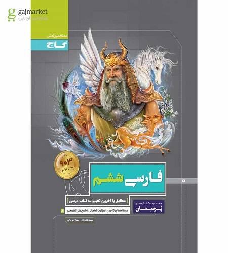 کتاب فارسی پرسمان ششم گاج