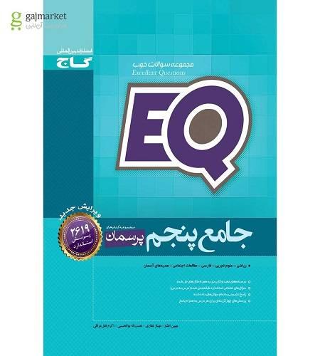 کتاب EQ گاج پنجم ابتدایی