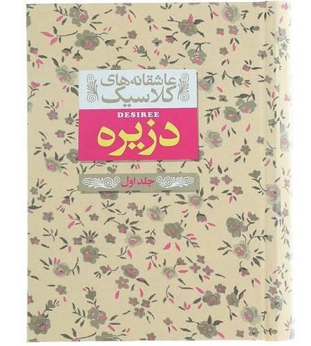 کتاب دزیره اثر آن ماری سلینکو-جلد اول