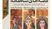 کتاب قصه های شاهنامه - جلد چهارم تا ششم