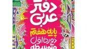 کتاب دفتر عربی هفتم گاج