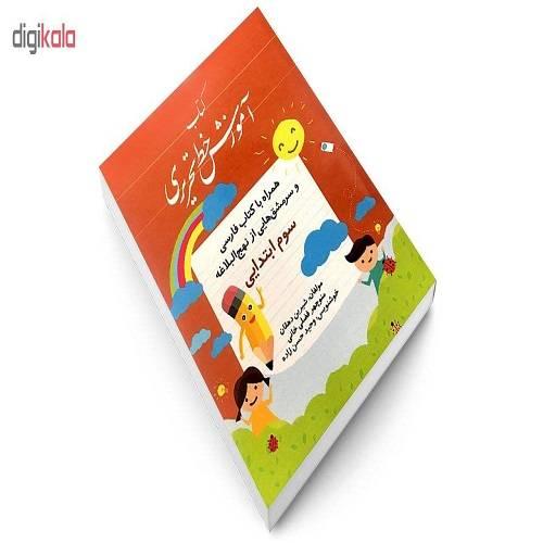 کتاب آموزش خط تحریری سوم ابتدایی