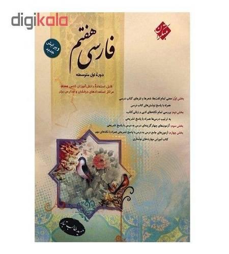 کتاب فارسی هفتم مبتکران
