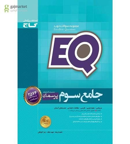 کتاب جامع EQ سوم ابتدایی