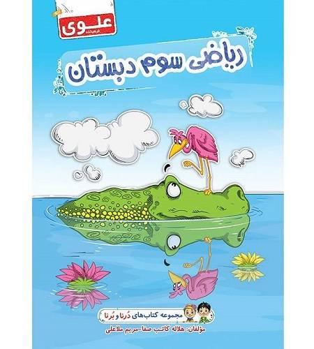 کتاب ریاضی علوی سوم دبستان