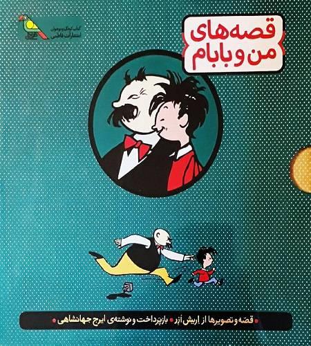 کتاب مجموعه قصه های من و بابام