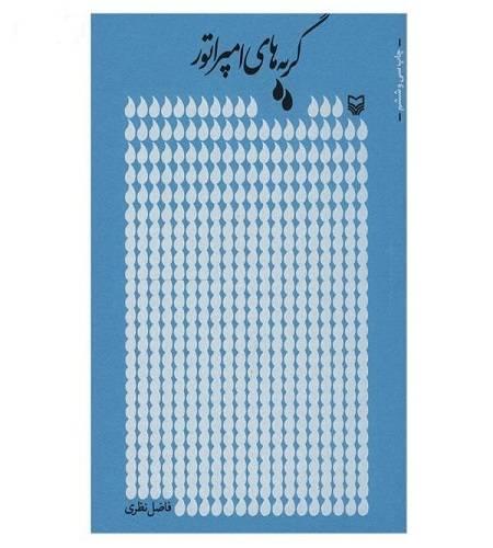 کتاب گریه های امپراطور اثر فاضل نظری