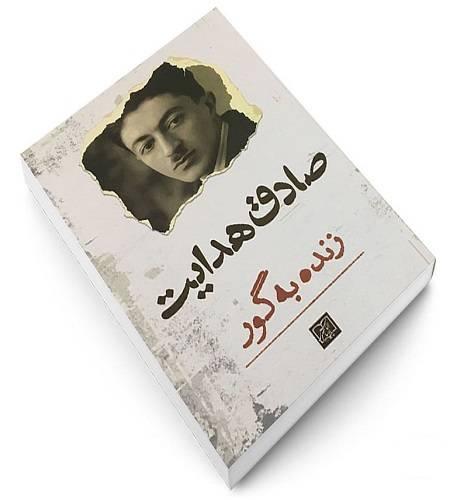 کتاب زنده به گور