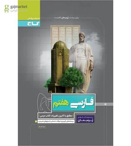 کتاب فارسی پرسمان هفتم