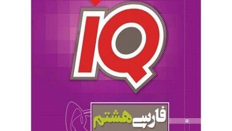 کتاب فارسی iQ هشتم