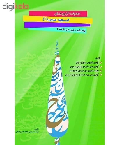 کتاب مجموعه آزمون های گنجینه عربی هفتم