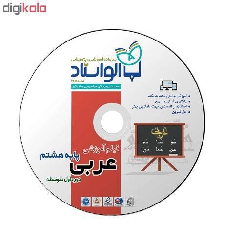 ویدئو آموزش عربی الواستاد هشتم