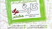 گام به گام کارک عربی هشتم