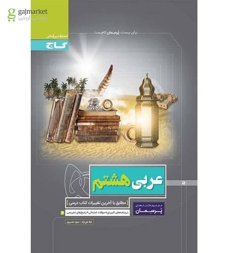 کتاب عربی پرسمان هشتم