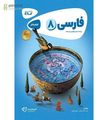 کتاب فارسی کارپوچینو هشتم