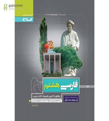 کتاب فارسی پرسمان هشتم