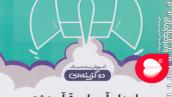 کتاب پیام های آسمان و قرآن هفتم کلاغ سپید