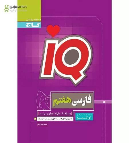 کتاب فارسی iQ هفتم