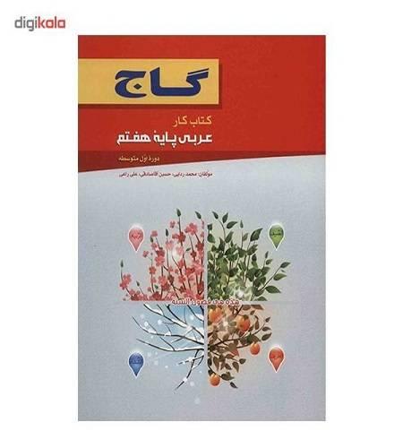 کتاب عربی پایه هفتم گاج