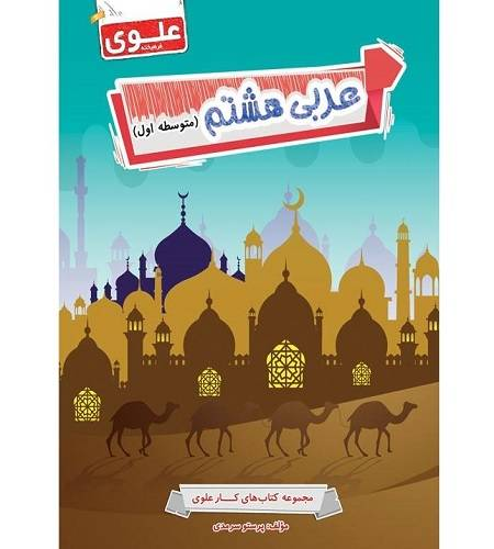 کتاب کار عربی هشتم علوی