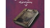 کتاب هری پاتر و شاهزاده دو رگه-جلد اول