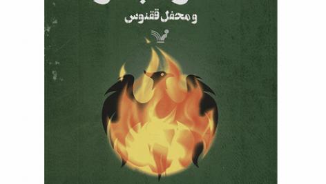 کتاب هری پاتر و محفل ققنوس-جلد اول