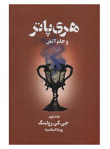 کتاب هری پاتر و جام آتش-جلد دوم