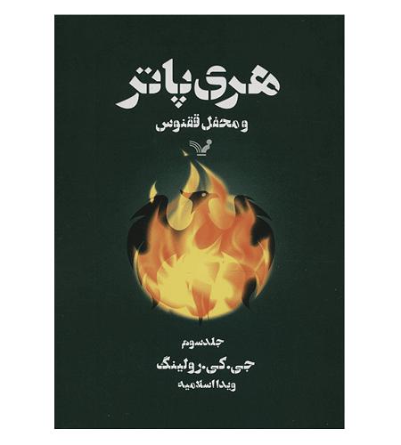 کتاب هری پاتر و محفل ققنوس-جلد سوم